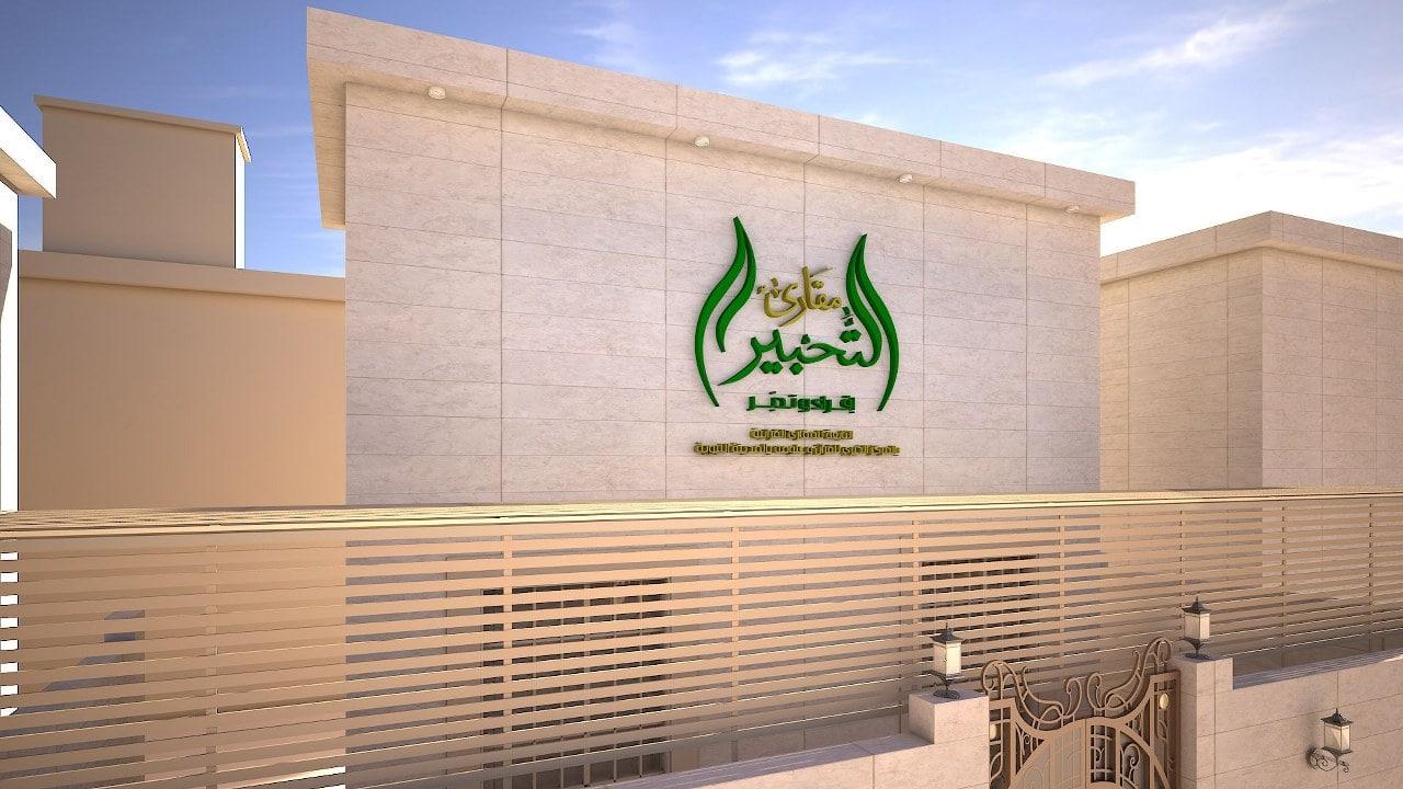 Tahbeer Exterior Design Images (1)